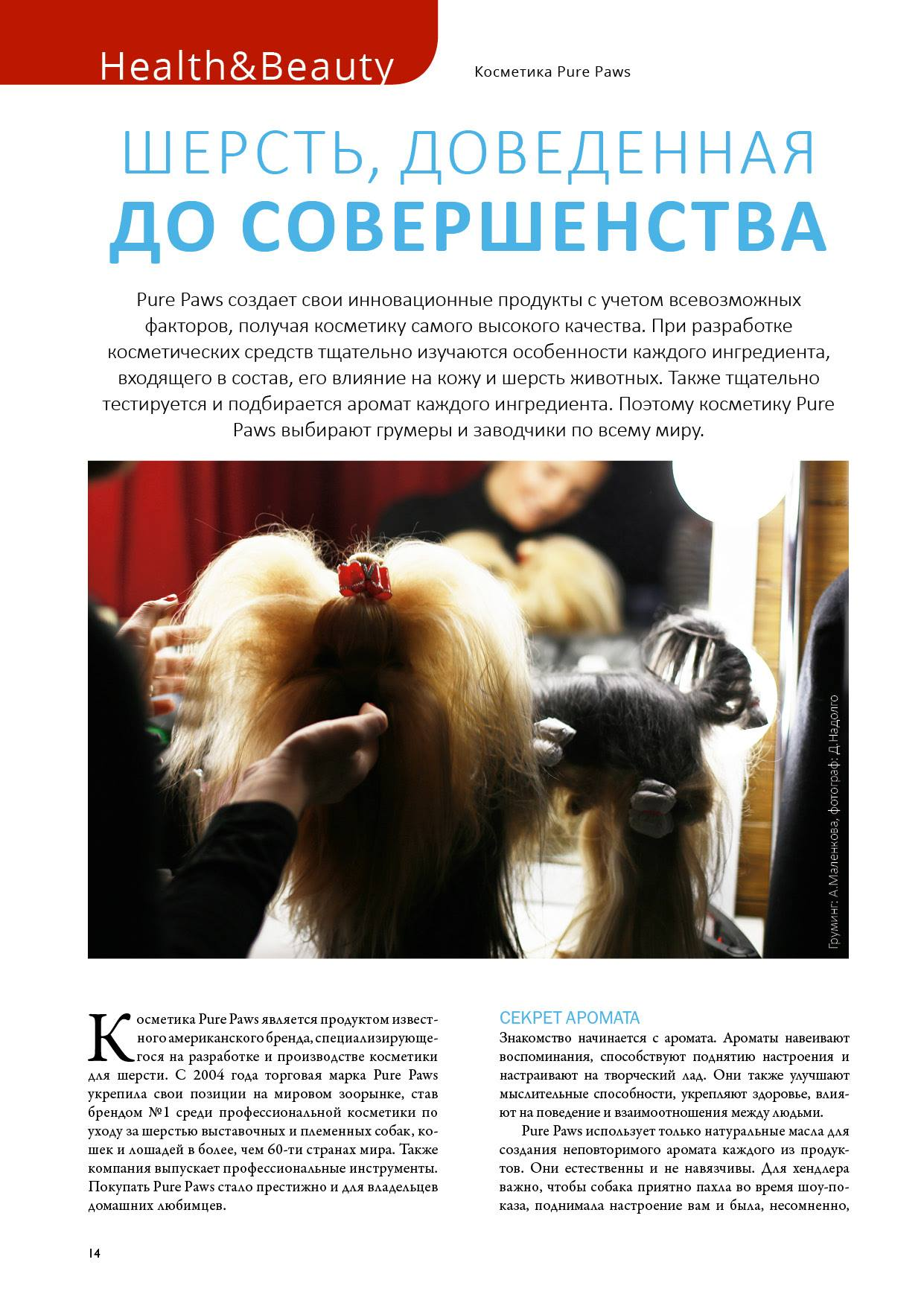 Pure Paws Ukraine в журнале 'GROOM SERVICE' №1 апрель 2016-2015